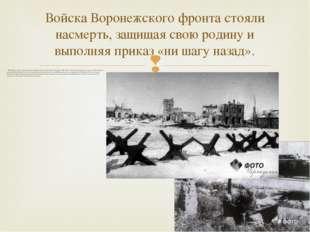 В ноябре 1942 года советские войска перешли в наступление под Стал