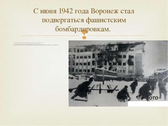13 июня 1942 года вражеские бомбы были сброшены на городской сад пи...