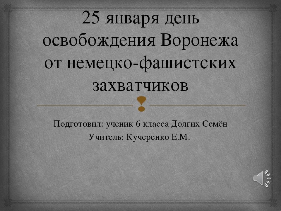 25 января день освобождения Воронежа от немецко-фашистских захватчиков Подгот...