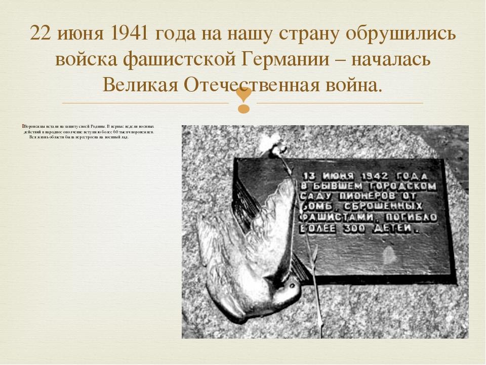 Воронежцы встали на защиту своей Родины. В первые недели военных действий в н...