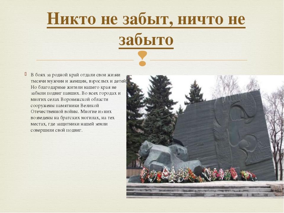 В боях за родной край отдали свои жизни тысячи мужчин и женщин, взрослых и де...