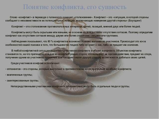 Понятие конфликта, его сущность Слово «конфликт» в переводе с латинского озна...