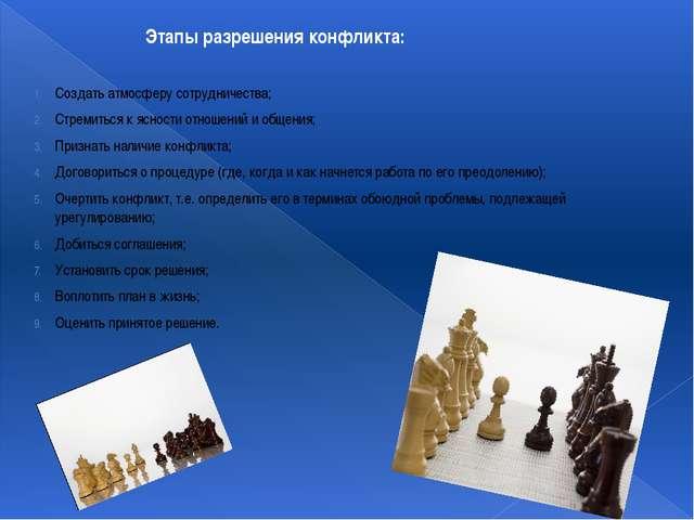 Этапы разрешения конфликта: Создать атмосферу сотрудничества; Стремиться к я...