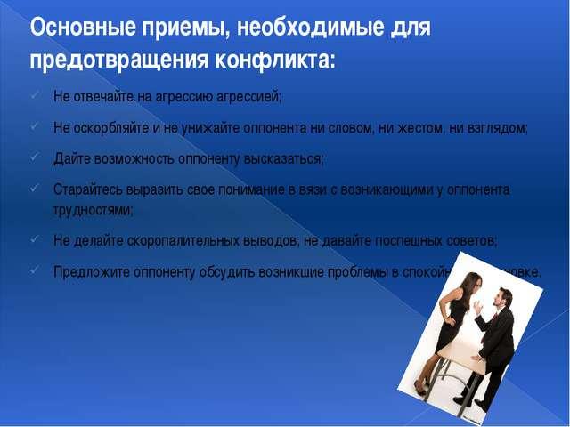 Основные приемы, необходимые для предотвращения конфликта: Не отвечайте на аг...