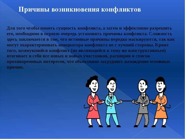 Причины возникновения конфликтов  Для того чтобы понять сущность конфликта,...