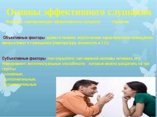Основы эффективного слушания Факторы, определяющие эффективность процесса сл