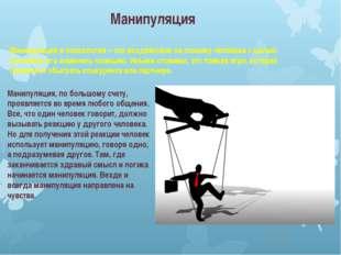 Манипуляция Манипуляция в психологии – это воздействие на психику человека с