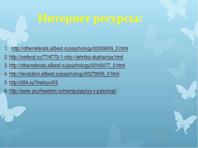 Интернет ресурсы: http://otherreferats.allbest.ru/psychology/00009909_0.html...