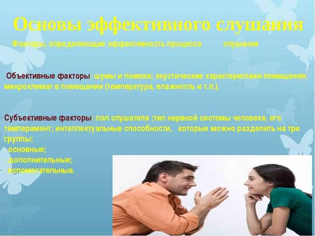 Основы эффективного слушания Факторы, определяющие эффективность процесса сл...
