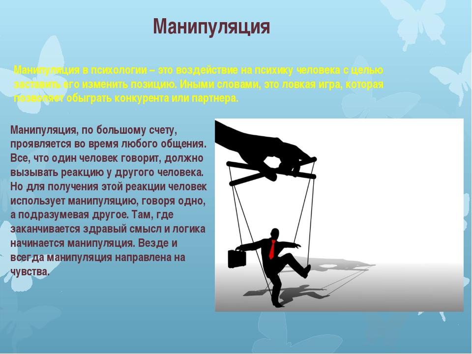 Манипуляция Манипуляция в психологии – это воздействие на психику человека с...