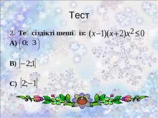 2. Теңсіздікті шешіңіз: А) В) С) Тест