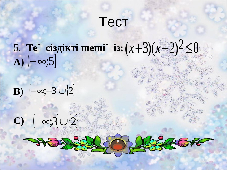 Тест 5. Теңсіздікті шешіңіз: А) В) С)