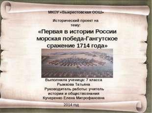 МКОУ «Выкрестовская ООШ» Исторический проект на тему: «Первая в истории Росс