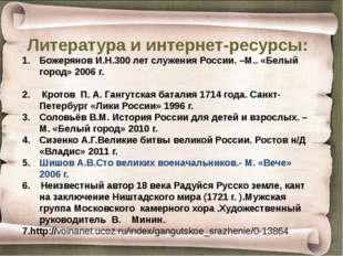 Литература и интернет-ресурсы: Божерянов И.Н.300 лет служения России. –М.. «Б