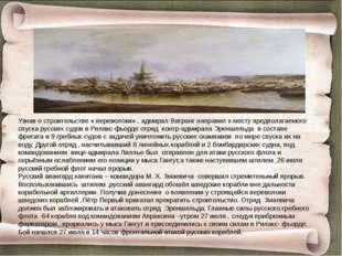 Узнав о строительстве « переволоки» , адмирал Ватранг направил к месту предпо