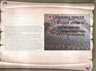 Пётр Первый отмечал, что « воистину нельзя описать мужество русских войск, ка