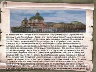 До нашего времени в городе на Неве сохранился Гангутский мемориал-церковь свя