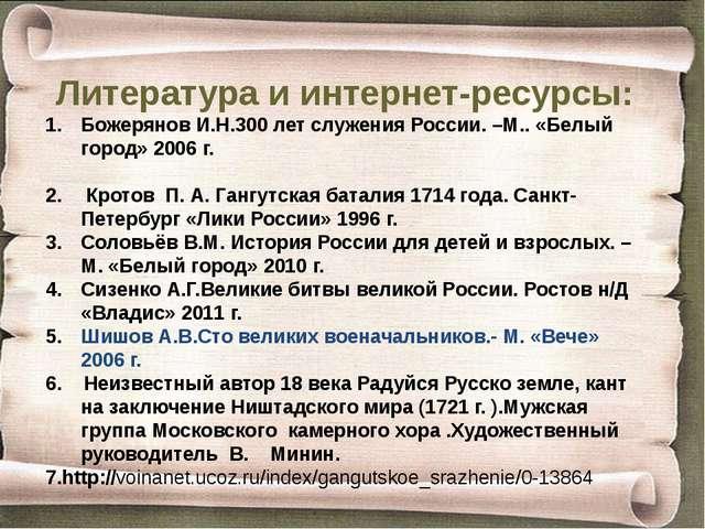 Литература и интернет-ресурсы: Божерянов И.Н.300 лет служения России. –М.. «Б...