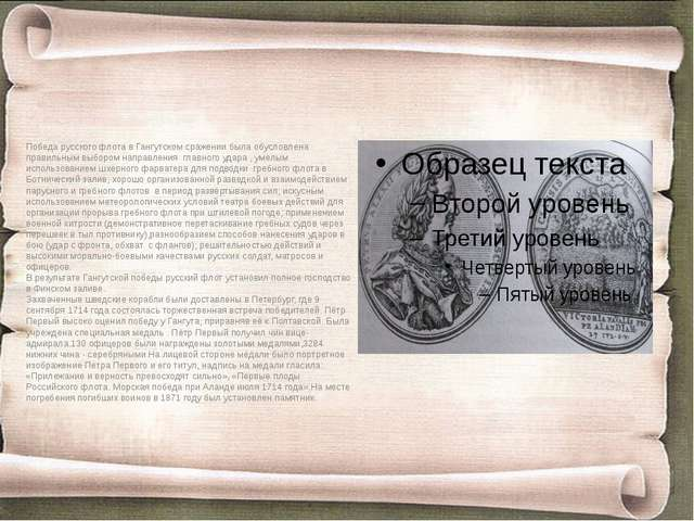 Победа русского флота в Гангутском сражении была обусловлена правильным выбор...
