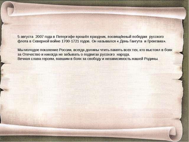 5 августа 2007 года в Петергофе прошёл праздник, посвящённый победам русского...