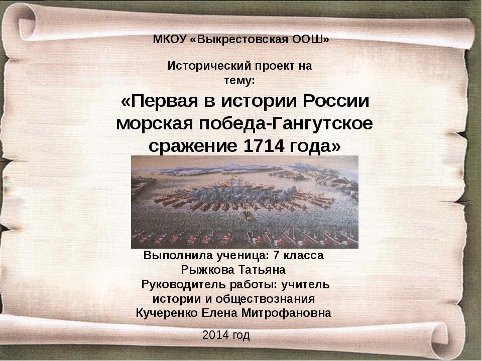 МКОУ «Выкрестовская ООШ» Исторический проект на тему: «Первая в истории Росс...