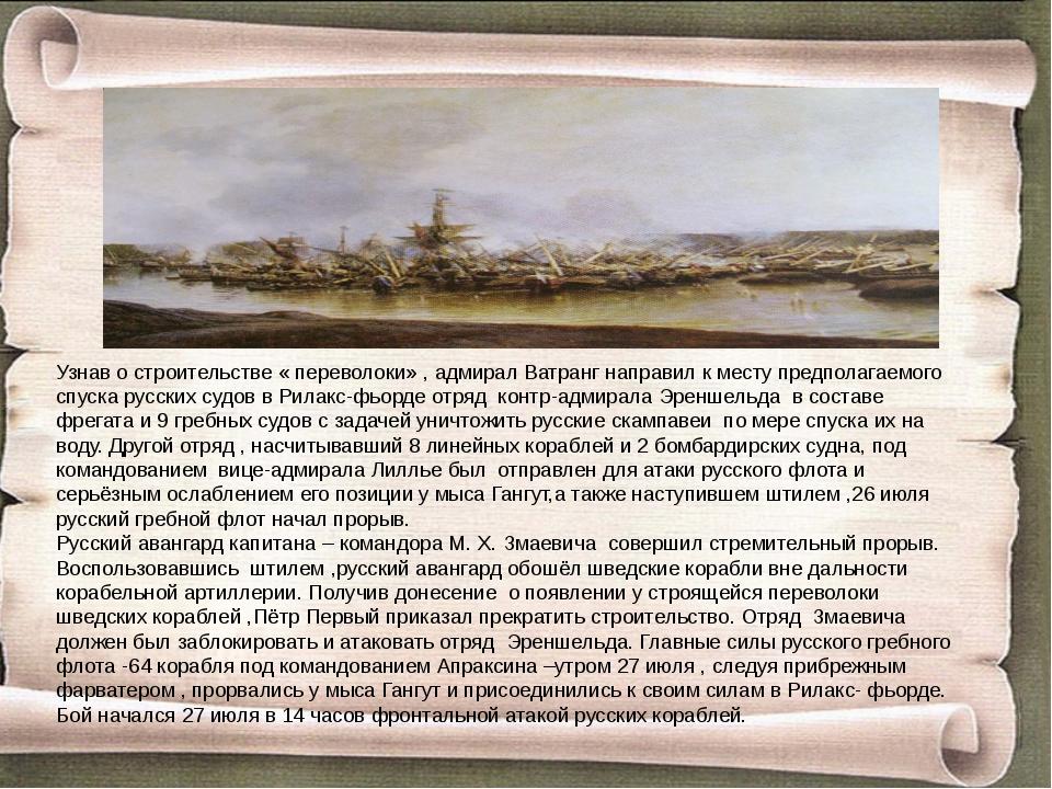 Узнав о строительстве « переволоки» , адмирал Ватранг направил к месту предпо...