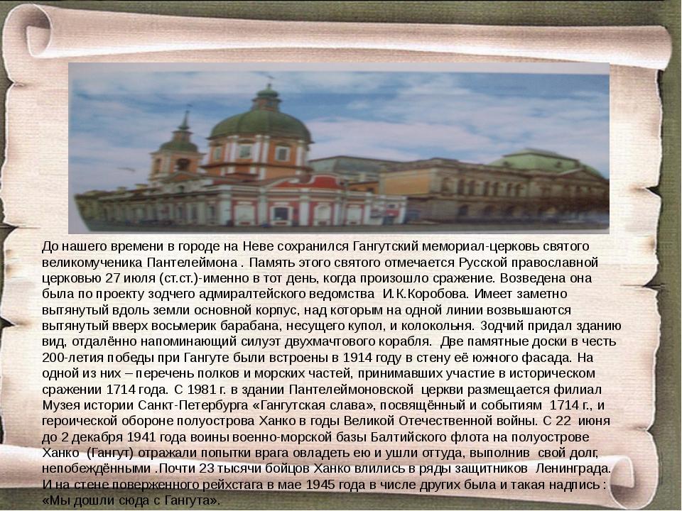 До нашего времени в городе на Неве сохранился Гангутский мемориал-церковь свя...