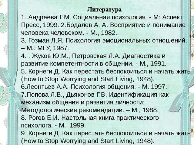 Литература 1. Андреева Г.М. Социальная психология. - М: Аспект Пресс, 1999....