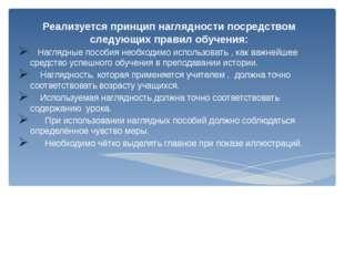 Реализуется принцип наглядности посредством следующих правил обучения: Нагляд