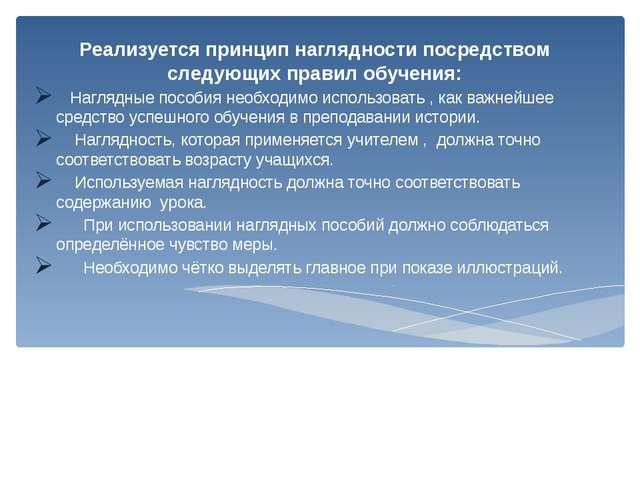 Реализуется принцип наглядности посредством следующих правил обучения: Нагляд...