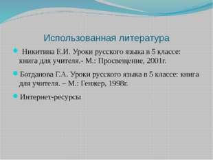 Использованная литература Никитина Е.И. Уроки русского языка в 5 классе: книг