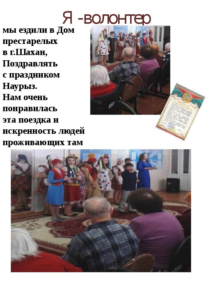 Я -волонтер мы ездили в Дом престарелых в г.Шахан, Поздравлять с праздником Н...
