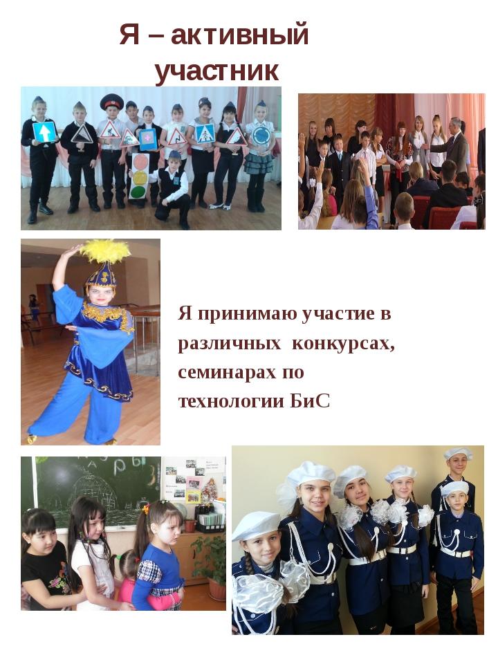 Я – активный участник Я принимаю участие в различных конкурсах, семинарах по...