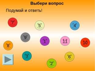 Подумай и ответь! 9 3 8 2 10 5 6 1 4 7 Выбери вопрос 11