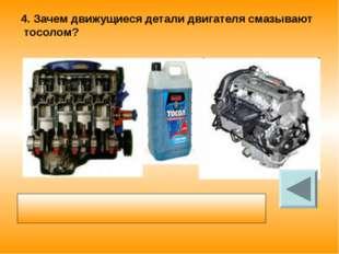 4. Зачем движущиеся детали двигателя смазывают тосолом? Смазка тосолом уменьш