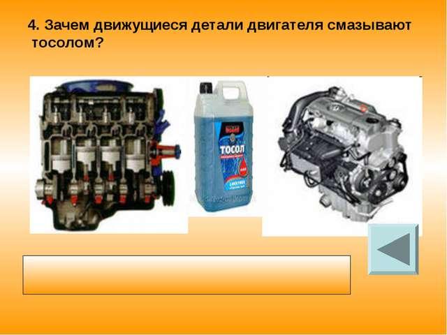 4. Зачем движущиеся детали двигателя смазывают тосолом? Смазка тосолом уменьш...