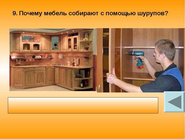 9. Почему мебель собирают с помощью шурупов? Шероховатость поверхности шуруп...