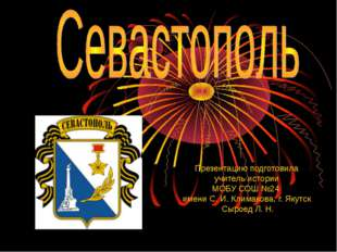 Презентацию подготовила учитель истории МОБУ СОШ №24 имени С. И. Климакова,