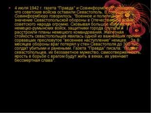 """4 июля 1942 г. газета """"Правда"""" и Совинформбюро сообщили, что советские войска"""
