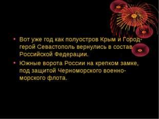 Вот уже год как полуостров Крым и Город-герой Севастополь вернулись в состав