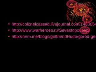 http://colonelcassad.livejournal.com/1483864.html http://www.warheroes.ru/Sev