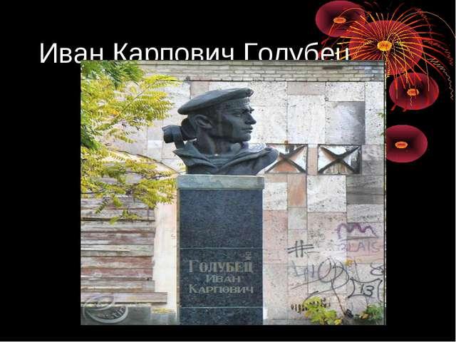 Иван Карпович Голубец