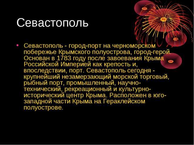 Севастополь Севастополь - город-порт на черноморском побережье Крымского полу...