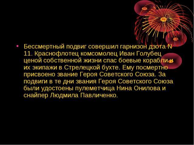 Бессмертный подвиг совершил гарнизон дзота N 11. Краснофлотец комсомолец Иван...