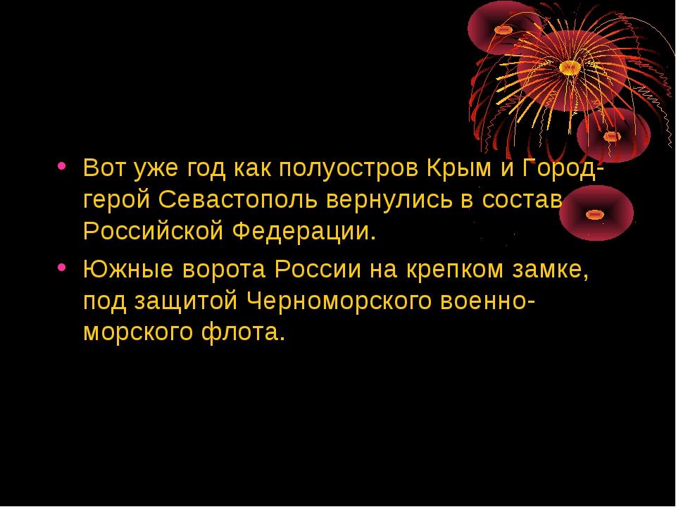Вот уже год как полуостров Крым и Город-герой Севастополь вернулись в состав...