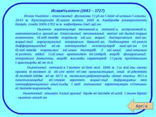 ИсаакНьютон (1643 – 1727)  Исаак Ньютон - классикалық физиканы құрған әйг