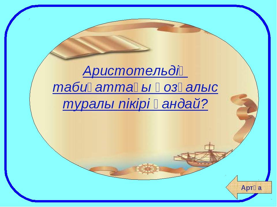 Артқа Аристотельдің табиғаттағы қозғалыс туралы пікірі қандай?