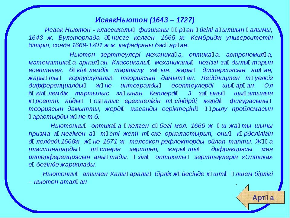 ИсаакНьютон (1643 – 1727)  Исаак Ньютон - классикалық физиканы құрған әйг...