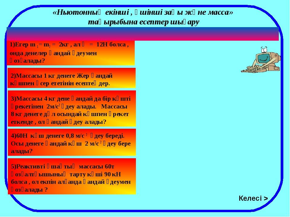 «Ньютонның екінші , үшінші заңы және масса» тақырыбына есептер шығару 1)Егер...