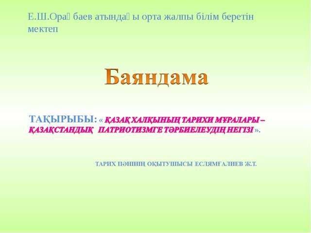 Е.Ш.Орақбаев атындағы орта жалпы білім беретін мектеп